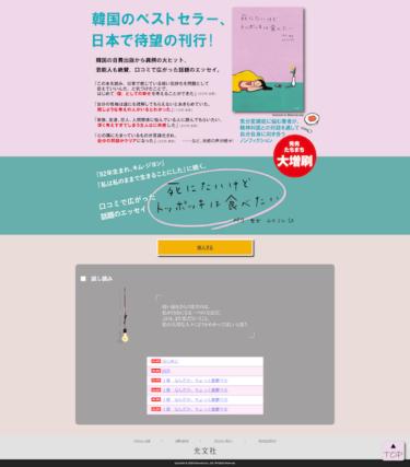大ヒット中の韓国ベストセラーエッセイ『死にたいけどトッポッキは食べたい』の試し読みサイトがオープン!