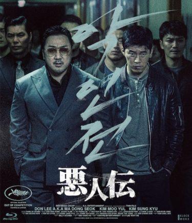 マ・ドンソク主演!世界が熱狂した凶悪ヴァイオレンス・アクション映画、「悪人伝」のBlu-ray&DVDが12月2日発売!レンタルは11月6日先行リリース!