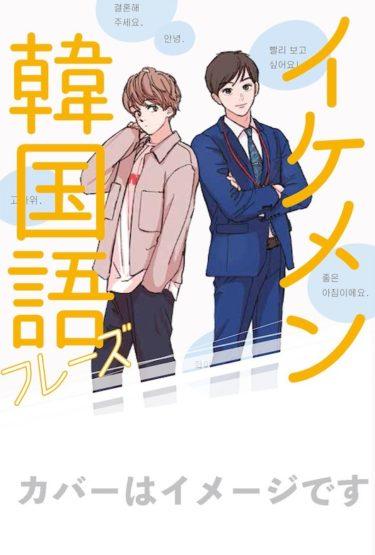 イケメンイラストとイケボで学ぶ語学書「イケメン韓国語フレーズ」が11月16日発売 ネット書店で予約開始