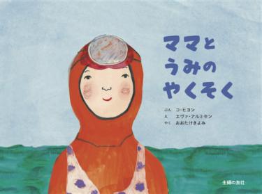 韓国で発売2年で17刷を記録!話題の絵本が日本上陸『ママとうみのやくそく』  ネット書店にて予約スタート