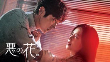 イ・ジュンギ&ムン・チェウォン主演!残酷な真実に直面した夫婦の愛を描く、サスペンスラブストーリー「悪の花(原題)」2021年1月18日 日本初放送決定!