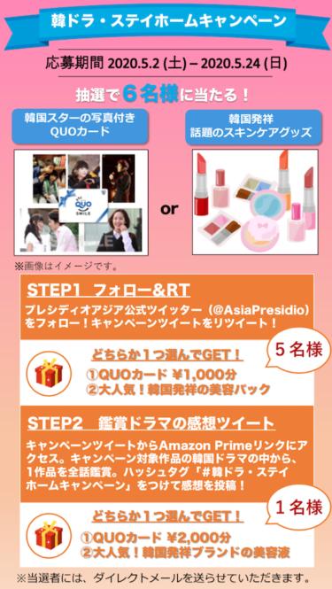 プレシディオTwitter公式アカウント「韓ドラ・ステイホームキャンペーン」を開催!(5/2〜5/24)