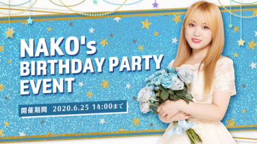 『SUPERSTAR IZ*ONE』矢吹奈子誕生日記念イベント「NAKO's BIRTHDAY PARTY EVENT」開催のお知らせ