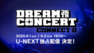 K-POPの祭典『26TH DREAM CONCERT CONNECT:D』を2夜連続でU-NEXT独占配信!