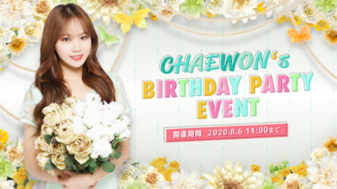 『SUPERSTAR IZ*ONE』チェウォン誕生日記念イベント「CHAEWON's BIRTHDAY PARTY EVENT」開催のお知らせ