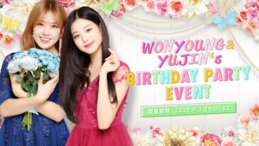 『SUPERSTAR IZ*ONE』ウォニョン&ユジン誕生日記念イベント「WONYOUNG & YUJIN's BIRTHDAY PARTY EVENT」開催のお知らせ