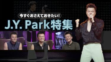 10 月の Mnet は今いちばん気になるアノ人を大特集!『今すぐおさえておきたい!J.Y. Park 特集』