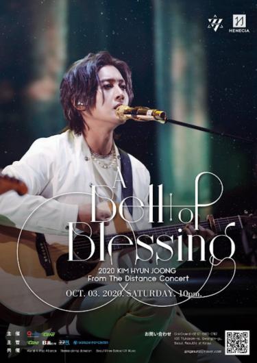 コンサート会場の臨場感を、おうちライブで体験!キム・ヒョンジュン「A Bell Of Blessing」オンライン単独コンサート、全世界に生配信が決定!  Qoo10、国内チケット独占販売、絶賛発売中!