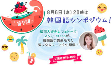 視聴無料!オンライン習い事サイト「カフェトーク」で8月6日に第2回韓国語シンポジウム開催!