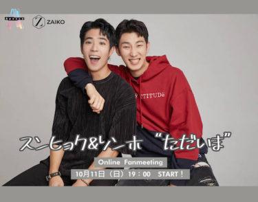 Apeace スンヒョク&ソンホ「ただいま」オンラインファンミーティング10月11日開催!