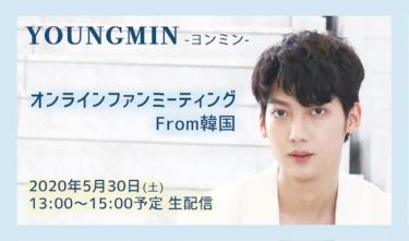 ヨンミン(元BOYFRIEND)が  韓国からオンラインファンミーティングを生配信!!