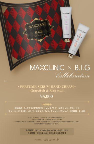 MAXCLINIC×B.I.G!K-BEAUTYコラボ商品を期間限定販売