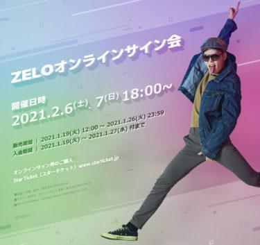 ZELO オンラインサイン会数量限定開催決定!『ZELOとの5分間OFF会チャットイベント』特典も!