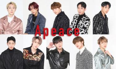 Apeace 13枚目シングル「Shake it up! -HotLips-」リリース!26日のオンラインライブ配信で初披露決定!メンバーコメントも到着!