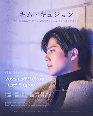 キム・キュジョン 新春アンコールオンラインサイン会開催決定!『メッセージ 動画』がもらえる特典も!