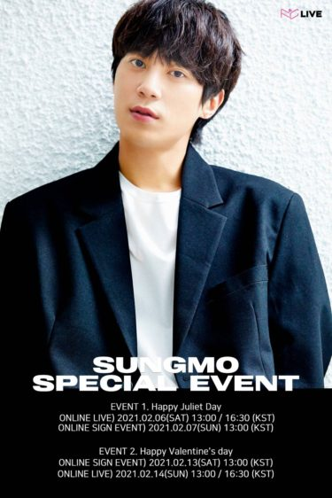 SUNGMO SPECIAL EVENT Happy Juliet Day&Happy Valentine's day 開催決定