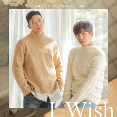 本日、U-KISSのメインボーカルSOOHYUNとHOONによるユニットシングル「I Wish」を日韓同時デジタルリリース&MVには『文明特急』のジェジェが特別出演!