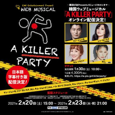 韓流ぴあPresents Kミュージカルシネマ 韓国ウェブミュージカル『A KILLER PARTY』オンライン配信 決定のお知らせ