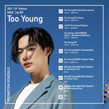 アジアから注目を集めるトリリンガルアーティスト NOA 1st EP『Too Young』 1月29日にリリース決定! & ティーザー映像公開