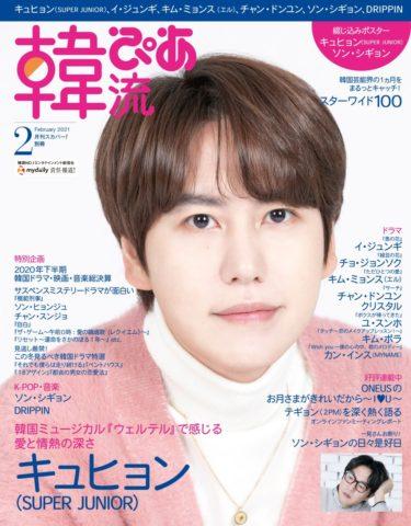 キュヒョン(SUPER JUNIOR)が本誌初の表紙&巻頭を飾る!『韓流ぴあ』2月号、1月21日(木)発売