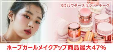 "K-Beautyに優秀韓国コスメ""Hopegirl""が登場! ブロガーの間で話題となった商品をプチプラで購入可能"