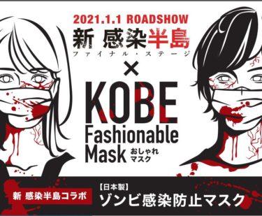 超人気映画とコラボ!神戸製薬×映画  『新感染半島ファイナル・ステージ』の ゾンビモチーフマスクを販売開始