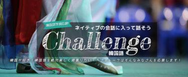 オンラインで学ぶ・楽しむ韓国語学習を応援!新しい形のディスカッションチャレンジ参加者募集開始