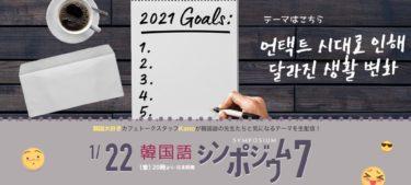 """オンライン配信で気軽に学ぶ無料韓国語講座:""""untact""""時代により変わった生活の変化 について、カフェトークアワード大賞講師と対談します。"""