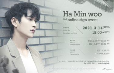 ハ・ミヌ(ZE:A)3月14日にオンラインサイン会開催!ホワイトデーを一緒に過ごそう!