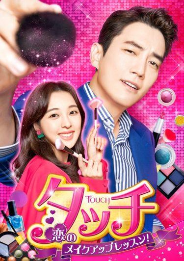 チュ・サンウクとの甘いキスシーンに、キム・ボラ笑い堪えずNG!?「タッチ~恋のメイクアップレッスン!~」DVD-SET2よりメイキング映像一部公開!