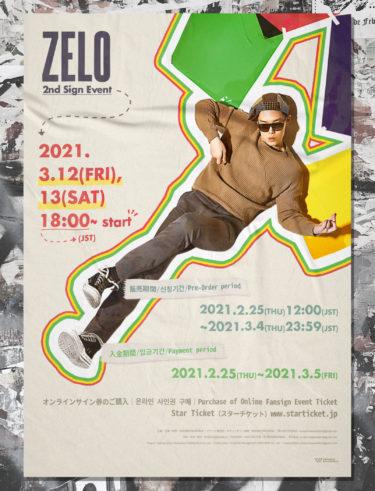 ZELO第2回オンラインサイン会3月12日&13日に開催決定!『5分間OFF会チャットイベント』に無料招待!