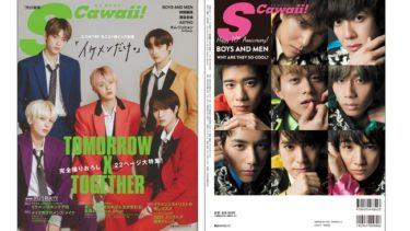2月8日(月)発売、S Cawaii! 初のメンズ特集号『イケメンだけ。』。カバーはTOMORROW X TOGETHER、バックカバーはBOYS AND MEN。目次、各ページ数を公開!