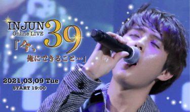 インジュンの誕生日3月9日に配信! INJUN 39 ONLINE LIVE 「今、俺にできること…」