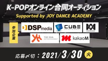 K-POPオンライン合同オーディション Supported by JOY DANCE ACADEMY 開催 韓国芸能事務所5社によるオンライン合同オーディション! 応募はインターネット限定で3月30日(火)締切