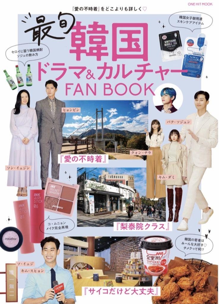 『愛の不時着』『梨泰院クラス』『サイコだけど大丈夫』の世界をどこよりもくわしく! 『最旬韓国ドラマ&カルチャーFANBOOK』が2/17(水)に発売 | ガジェット通信 GetNews