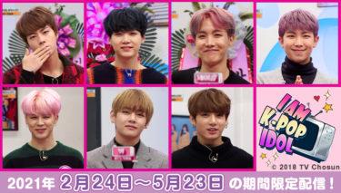「BTS」のフレッシュな魅力をカラオケルームで堪能!2017年に出演した韓国のアイドル入門バラエティショー「I AM K-POP IDOL」を、JOYSOUNDの「みるハコ」で無料配信!