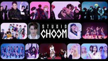 豪華K-POPアーティストのダンスパフォーマンスをオリジナル映像でお届け!「STUDIO CHOOM 2020 YEAR END」4月20日・27日 日本初オンエア!