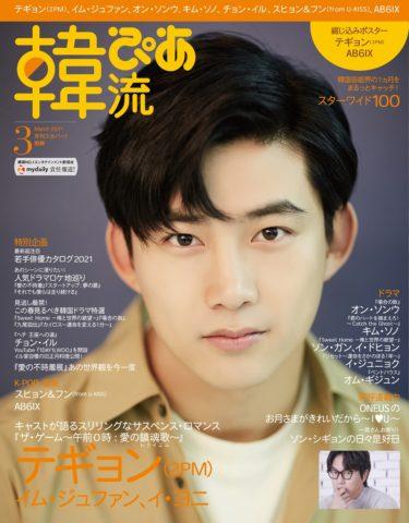 #韓流ぴあ 3月号 #テギョン (2PM)が目印! 好評発売中!  誌面の一部や #オンソンウ 動画コメント公開