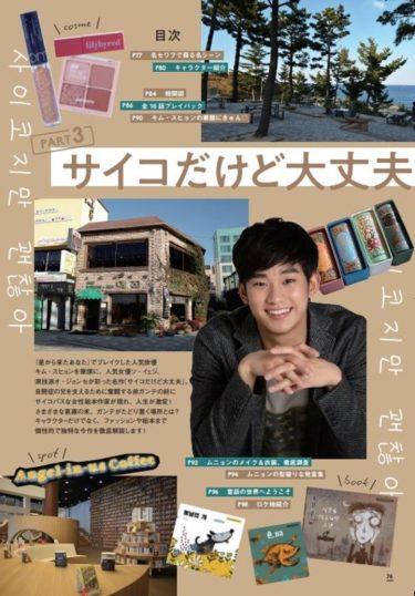 2月17日(水)発売「最旬韓国ドラマ&カルチャーFANBOOK」の中面を3週連続で一部先行公開!発売直前の今回は、独特の世界観と強烈なキャラクターで視聴者を虜にした『サイコだけど大丈夫』