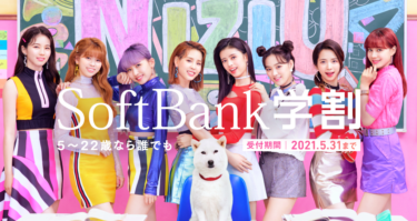 NiziU | SoftBank学割 新WEBCM「にゃ?にゃにゃ?」とネコ語で会話!?自由なNiziUにお父さんも思わずツッコミ!NiziUの演技必見なWEBCMが2本立てで公開!