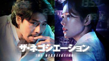 ヒョンビン、ソン・イェジン初共演作『ザ・ネゴシエーション』 3月1日(月)からHuluで独占配信決定!