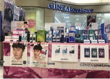 GINZALoveLove、イオンモール太田にて「韓国コスメ催事」を開催