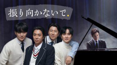 「四食ごはん」の公約が実現!?SECHSKIES×ユ・ヒヨルがバラード曲でコラボレーション!「振り向かないで」4月26日 日本初オンエア!