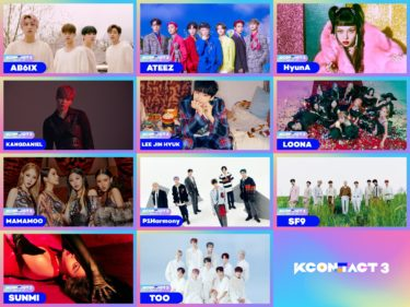 CJ ENM開催!世界最大級のオンラインKカルチャーフェスティバル『 KCON:TACT 3』 最終ラインナップを公開!K-POPの現在と未来を導く26組のアーティストステージを披露!