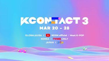 チケットぴあにて「KCON:TACT 3」チケット発売決定! 限定特典も!
