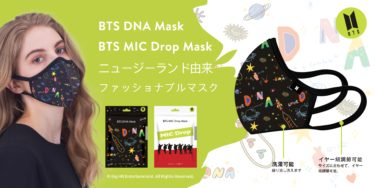 【BTSコラボマスク 世界数量限定発売】『MEO Lite BTSマスク』2021年2月8日に日本で先行販売開始!
