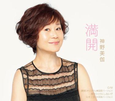 神野美伽が世界初オフィシャルカバー、韓国大ヒット歌謡曲「満開」の ミュージック・ビデオがフルサイズ公開!MV 撮影時のオフショットも。