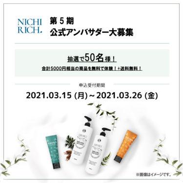 NICHIRICH 韓国コスメ公式アンバサダー50名大量募集!花粉症対策セットもセール中!