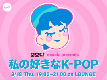 韓国情報サイト모으다[モウダ]とのコラボイベントを新機能『LOUNGE』で開催