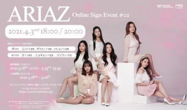 ARIAZ(アリアズ)大好評のオンラインサイン会の第2回目を4月3日に開催決定!